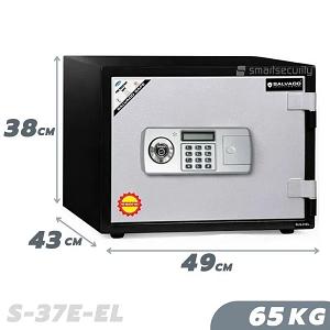 SALVADO Safe S 37E EL 65KG Fireproof Home And Business Safe Box